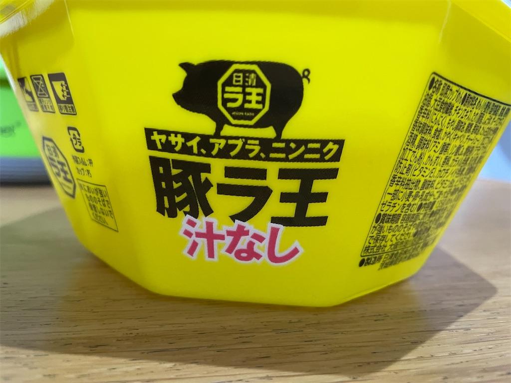 f:id:minion-oyako:20210830082227j:image