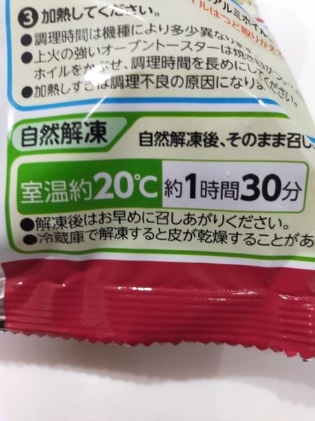 f:id:minipinmamekichi:20210908212858j:plain