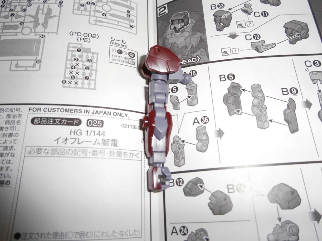f:id:miniwasabi:20170701020956j:plain