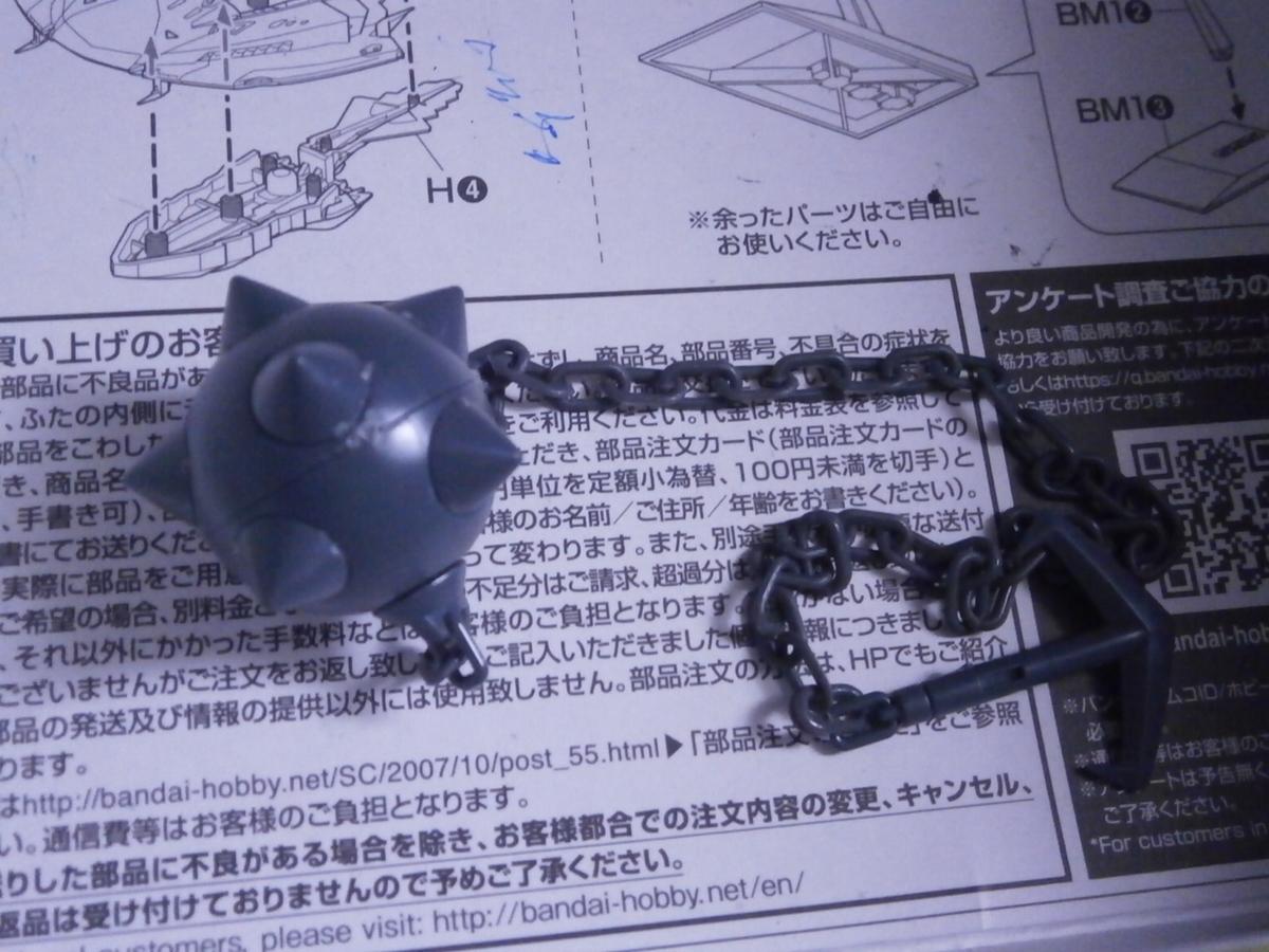 f:id:miniwasabi:20191109004944j:plain