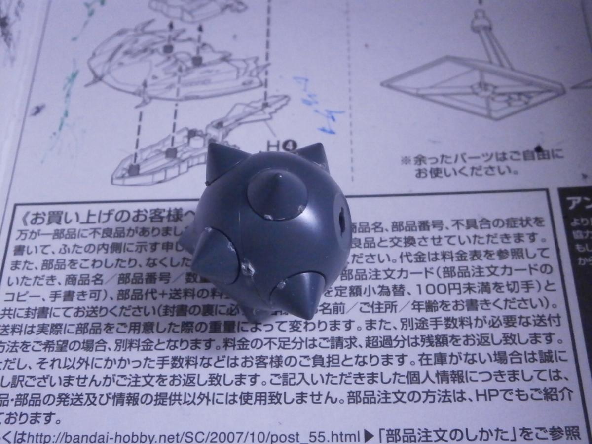 f:id:miniwasabi:20191109004958j:plain
