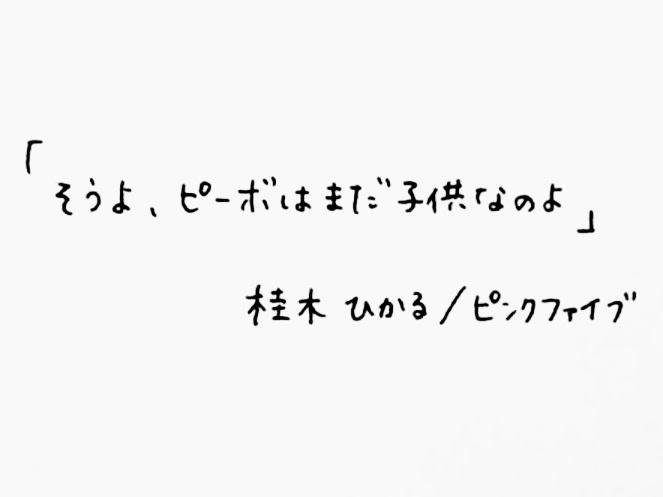 f:id:minmi0910:20210925092412j:plain