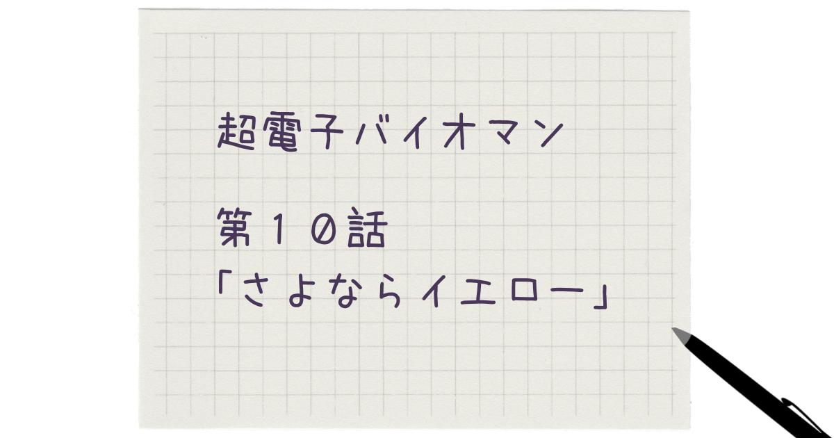 f:id:minmi0910:20210928074535p:plain