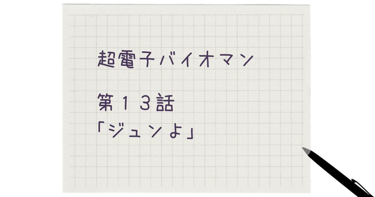 f:id:minmi0910:20211001090400p:plain