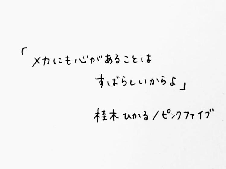 f:id:minmi0910:20211002091244j:plain