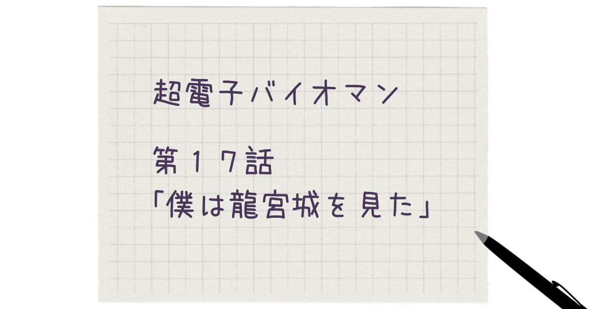 f:id:minmi0910:20211005075120p:plain