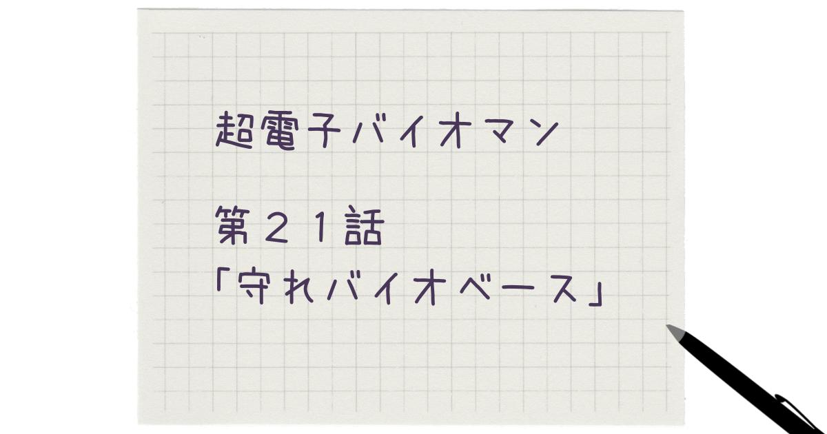 f:id:minmi0910:20211009075820p:plain