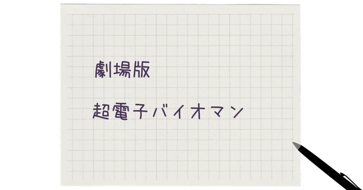 f:id:minmi0910:20211012163947p:plain