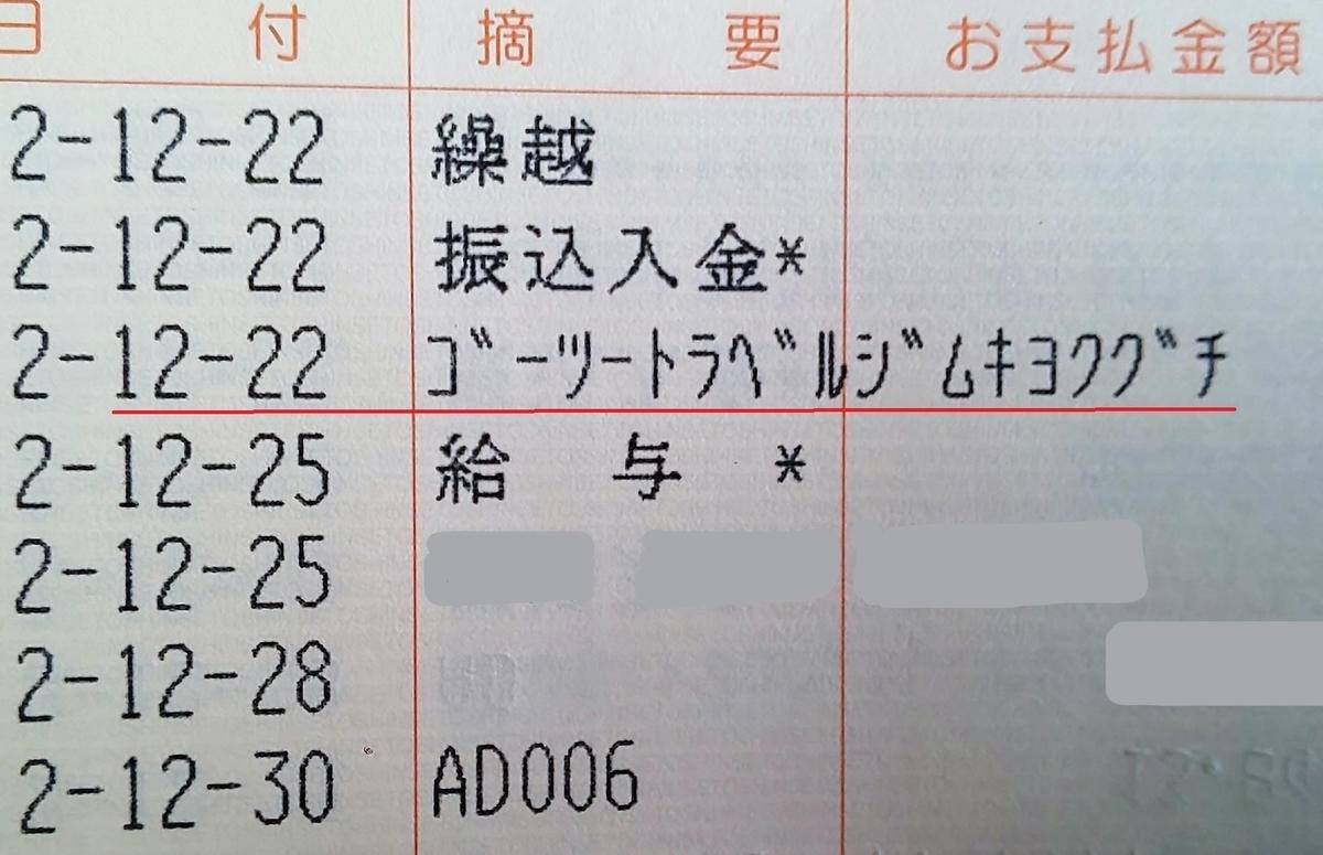 f:id:minmin2019:20201230135344j:plain