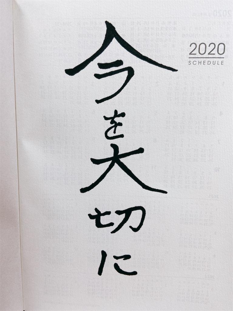 f:id:minnadekakumeiwookosou:20200203164307j:image