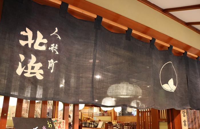 人形町 北浜 横浜店