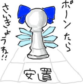 チルノ+ポーン ×安置 ○安地