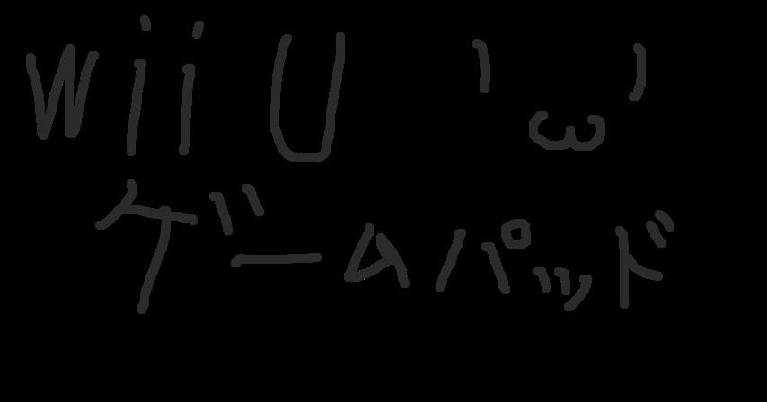 Haiku Oekaki (Wii)