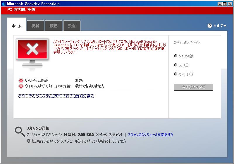 Vistaのサポートが切れたときのMicrosoft Security Essentials