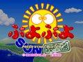 ぷよぷよSUN体験盤
