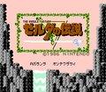 GC どうぶつの森+版 ゼルダの伝説