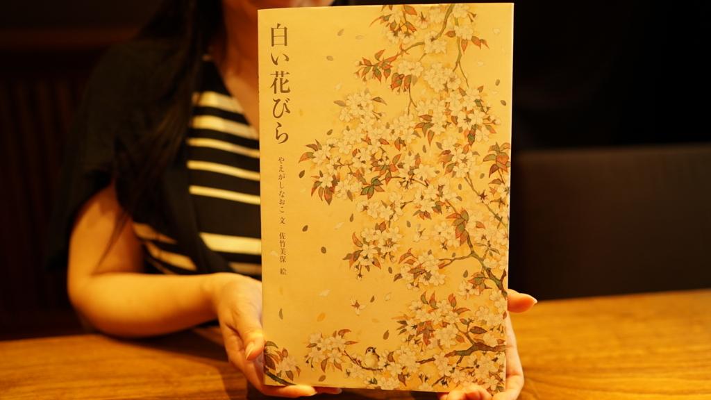 白い花びら 岩崎書店