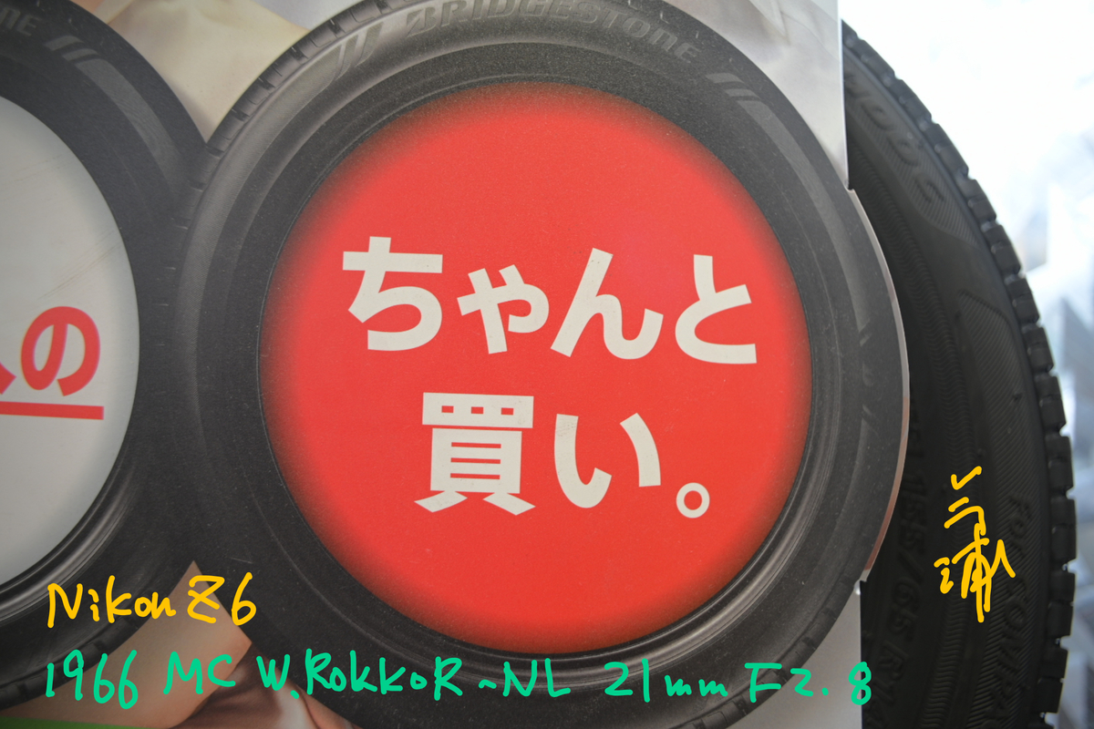 f:id:minoltaROKKOR:20210124175232j:plain
