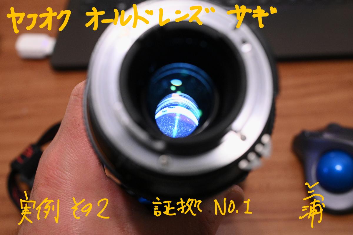 f:id:minoltaROKKOR:20210206000210j:plain