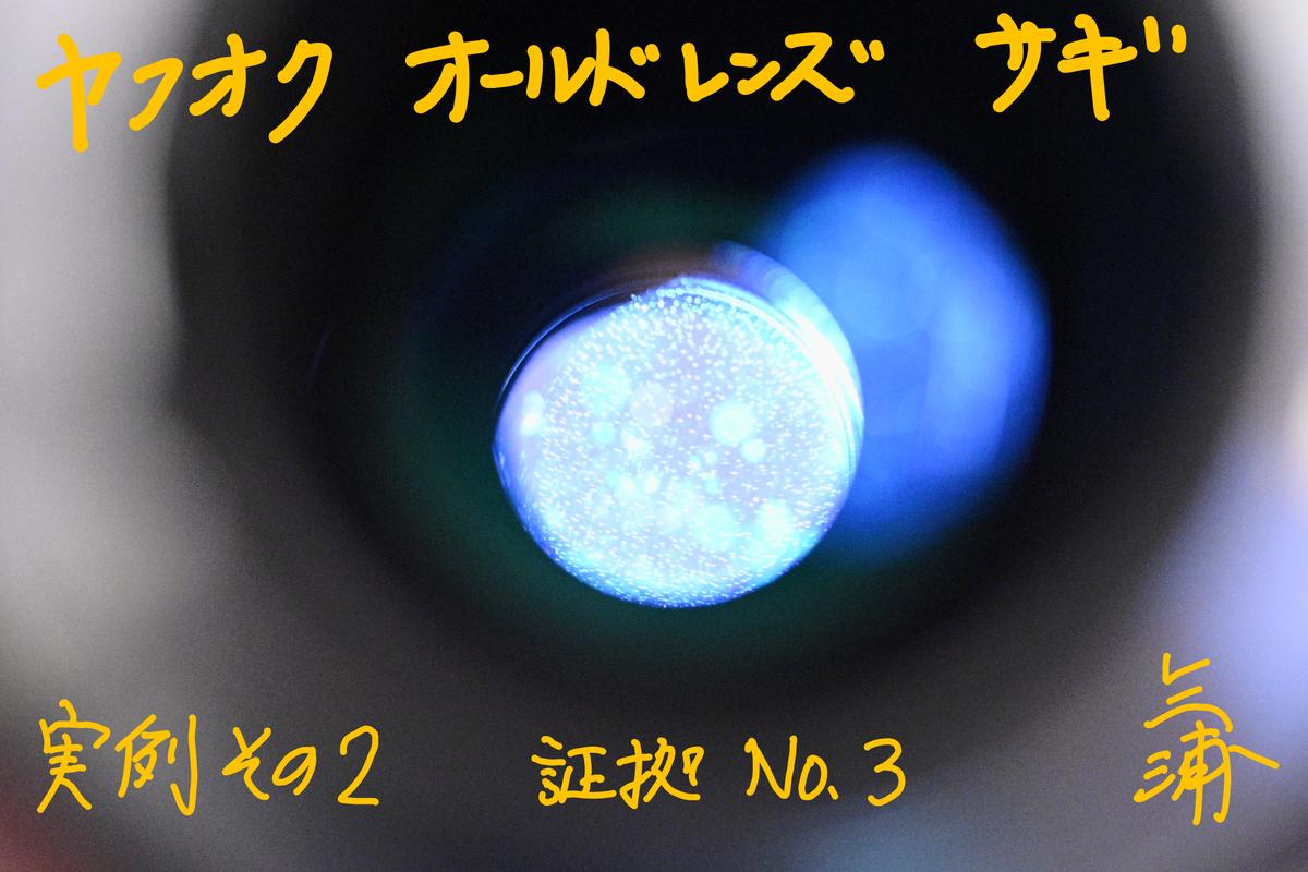 f:id:minoltaROKKOR:20210206001218j:plain