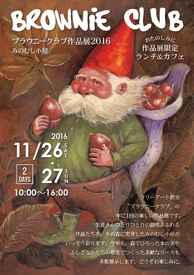 f:id:minomushigoya:20161116115551p:plain