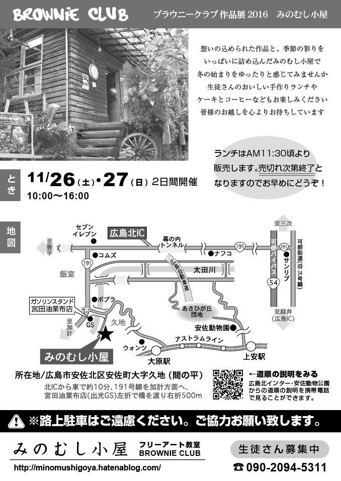 f:id:minomushigoya:20161116115553p:plain