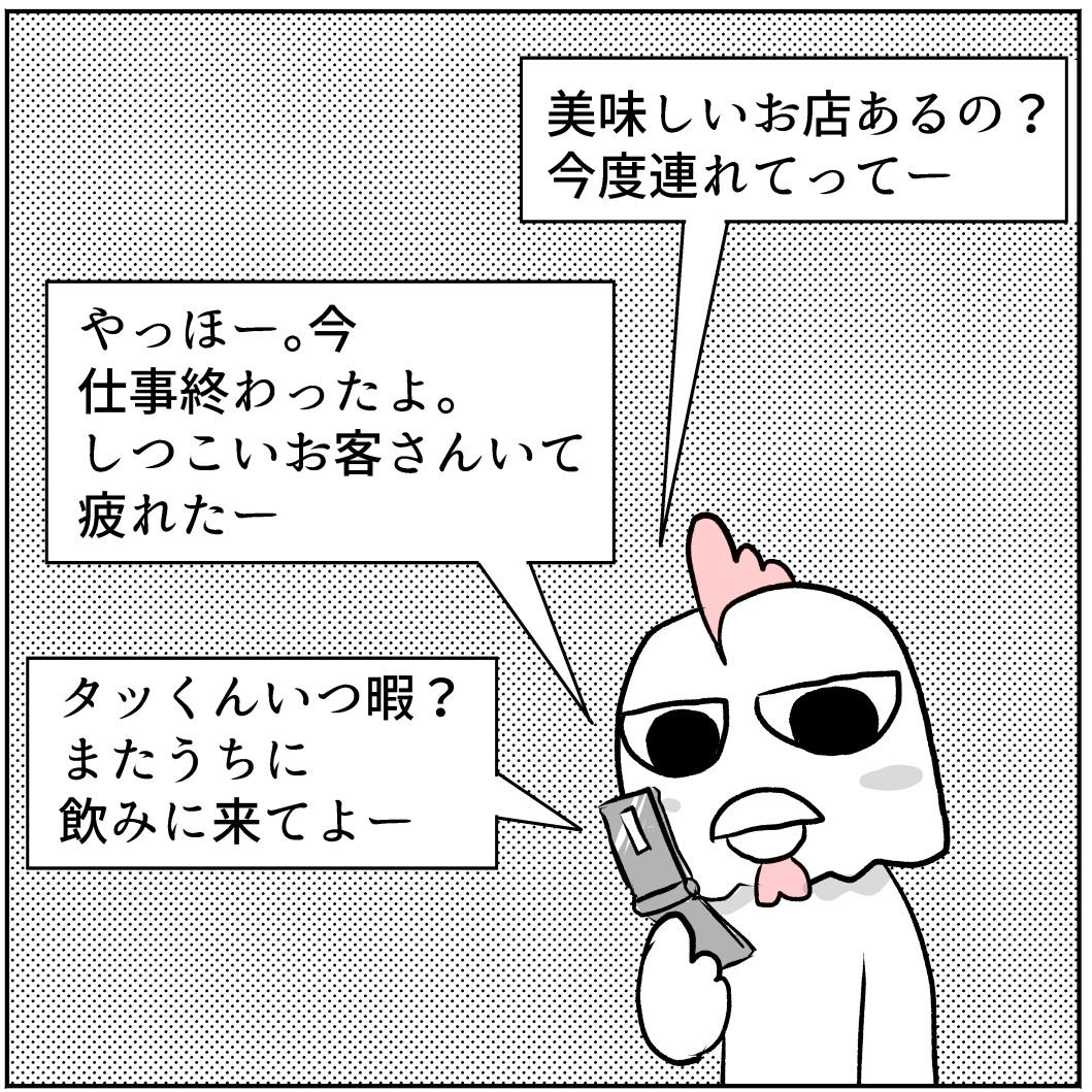 f:id:minori24_t:20191204125227j:plain