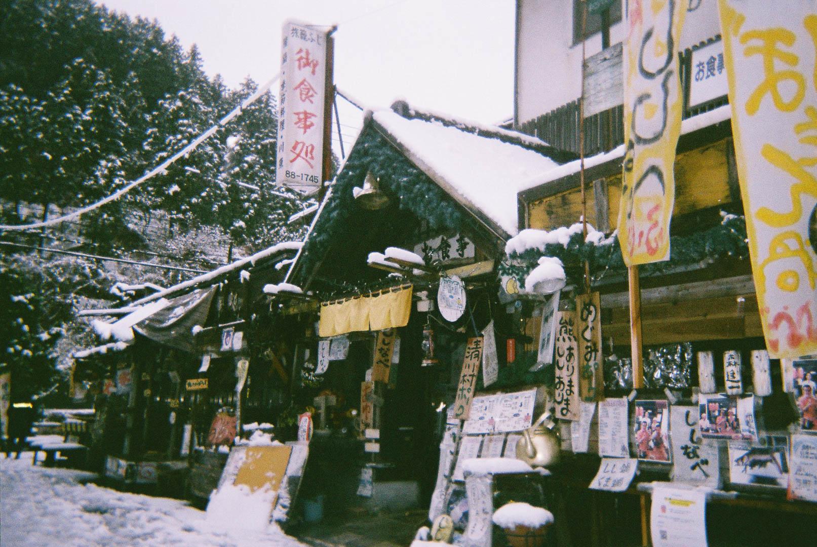 雪の宮ケ瀬 水の郷商店街を( 写ルンです