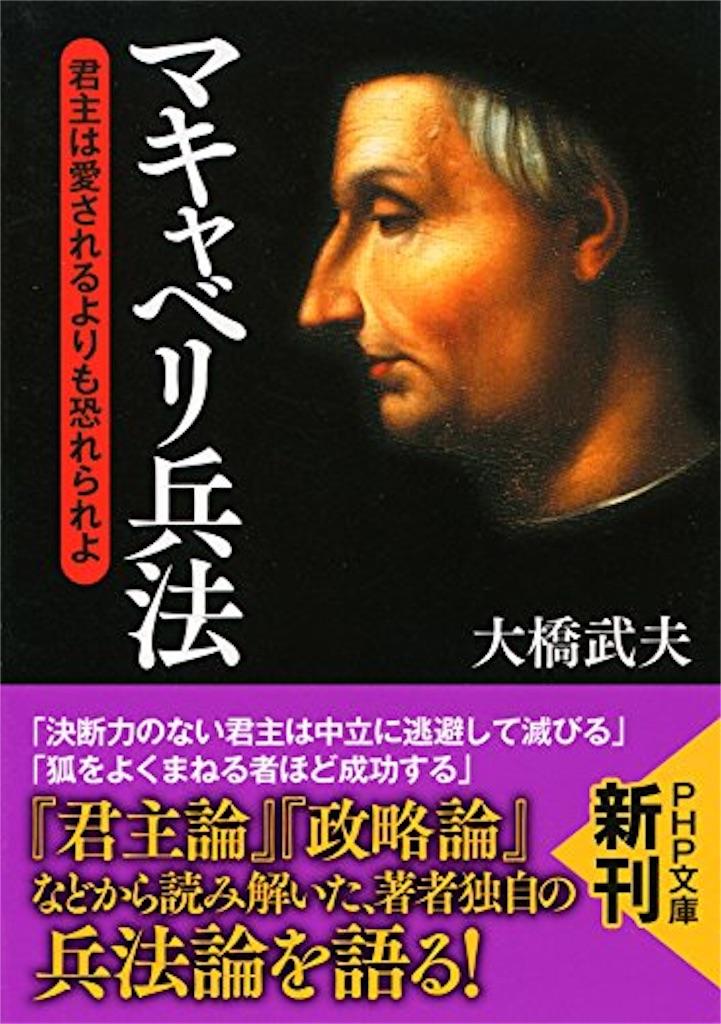 f:id:minshu-no-kouryaku:20190909180906j:image