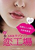 AKBラブナイト 恋工場 デジタルストーリーブック #37「危険な二人乗り」(主演:向井地美音)
