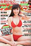 週刊 プレイボーイ 2014年 4/21号 [雑誌]