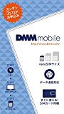 DMM mobile データ通信専用 nanoSIM 月額440円~ DDN001