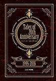 Tales of 20th Anniversary テイルズ オブ 大全 1995-2016<Tales of 20th Anniversary テイルズ オブ 大全 1995-2016> (ファミ通の攻略本)
