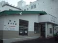 まりも湯 釧路市阿寒町
