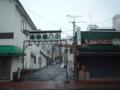 まりも通り 釧路市阿寒湖畔