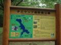 チミケップ湖 津別町
