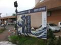 北斎の富士 釧路市立美術館