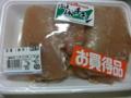 鶏肉 知床チキン