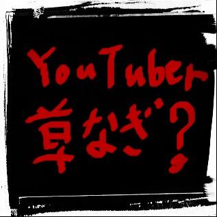 YouTuber草なぎ