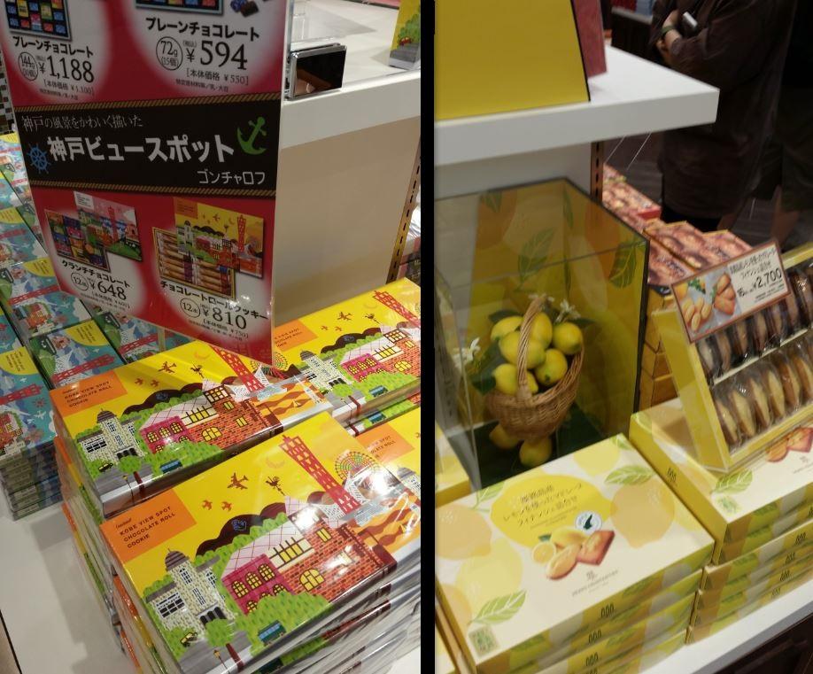 宝塚北SAショッピングコーナー