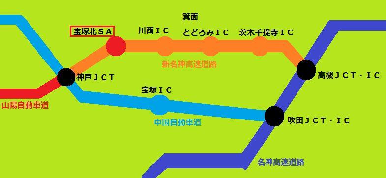 宝塚北SAへのアクセス