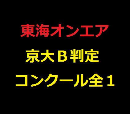 東海オンエア京大B判定コンクール全国1位