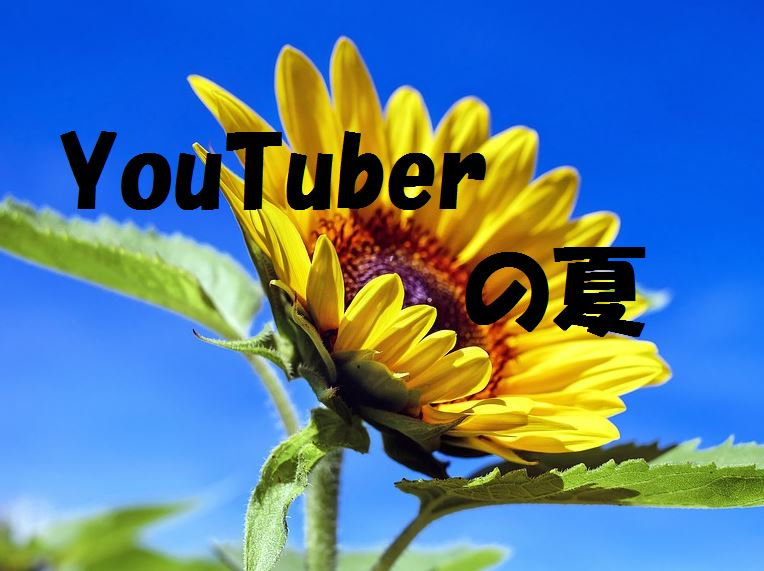 youtuberの夏休み