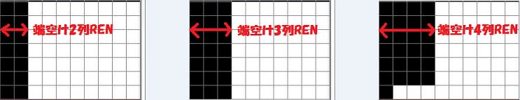 4列REN