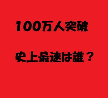 チャンネル登録者数100万人到達ランキング