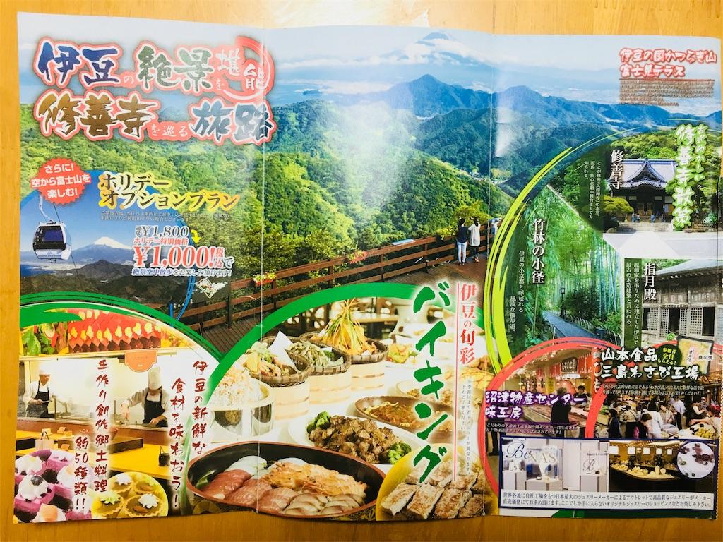 f:id:mintsuchi:20180806233444j:image