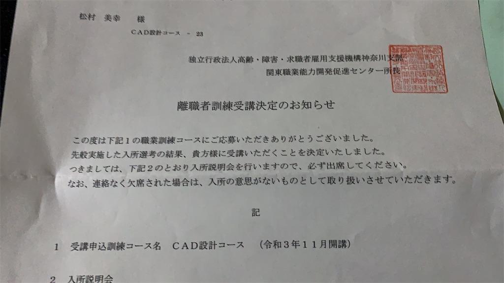 f:id:mintsuchi:20211020093505j:image
