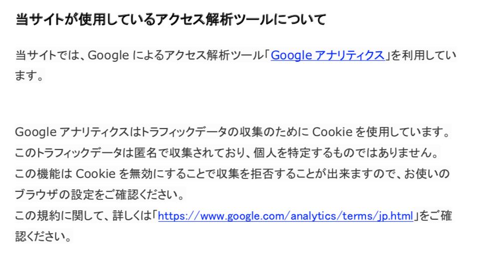 当サイトが使用しているアクセス解析ツールについて
