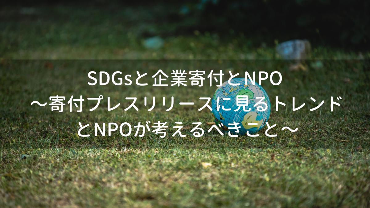 SDGsと企業寄付とNPO 〜寄付プレスリリースに見るトレンドとNPOが考えるべきこと〜