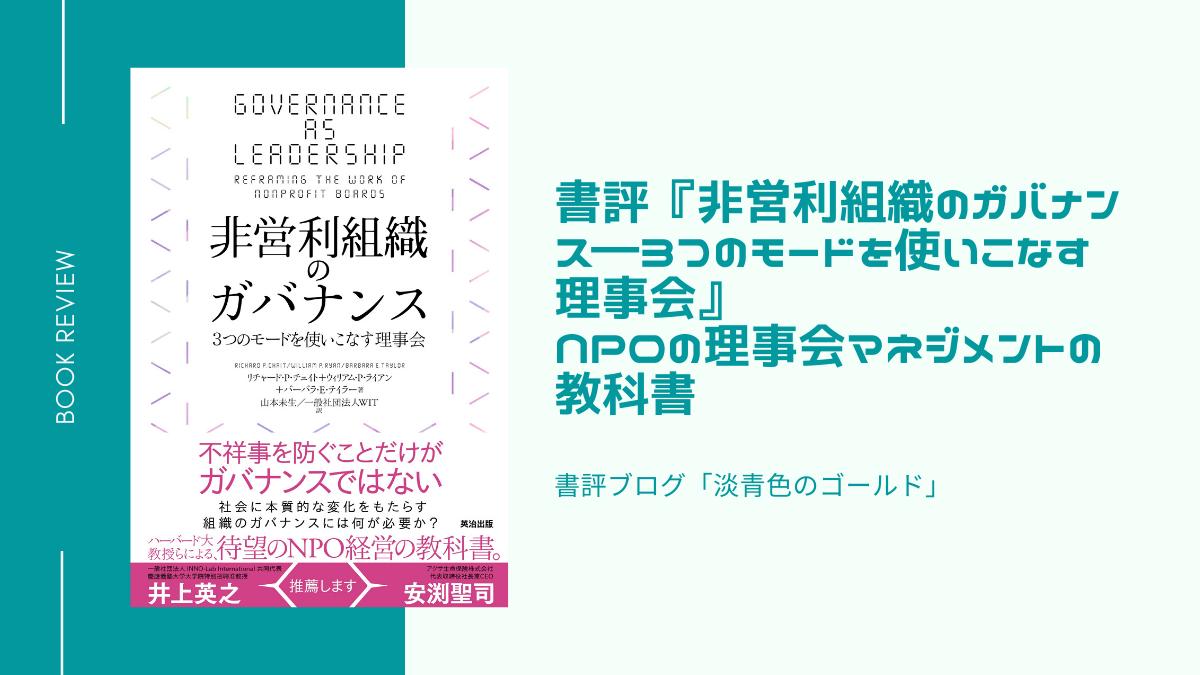 書評『非営利組織のガバナンス――3つのモードを使いこなす理事会』NPOの理事会マネジメントの教科書
